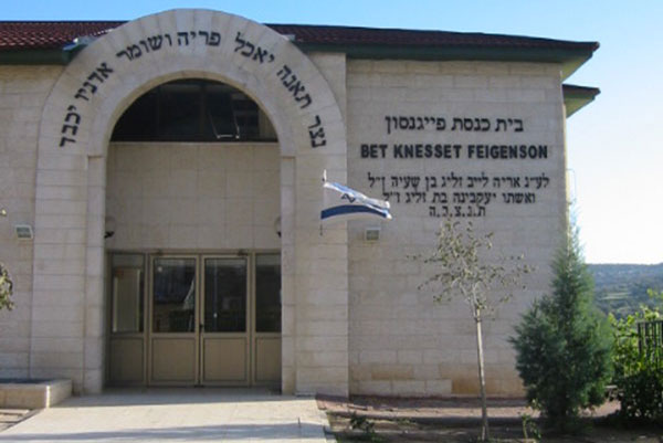 Feigenson Synagogue, Bet Shemesh Israel