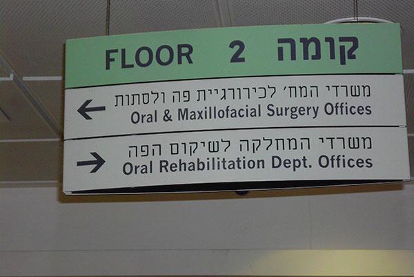 Oragl Rehab